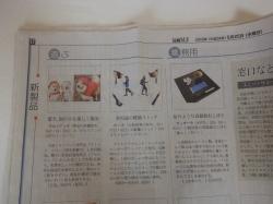 日経MJ2016年5月25日記事