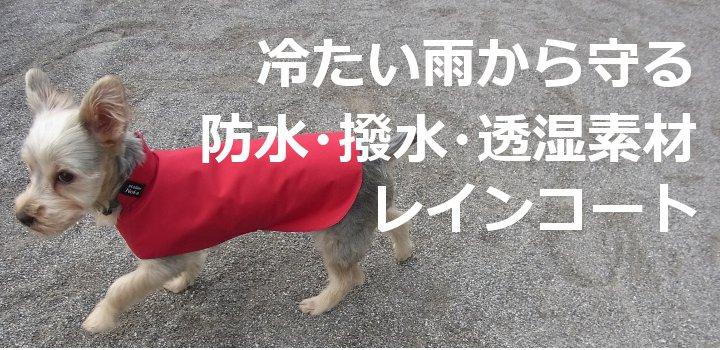 犬用レインコートのatelier Noka 冬用トップイメージ